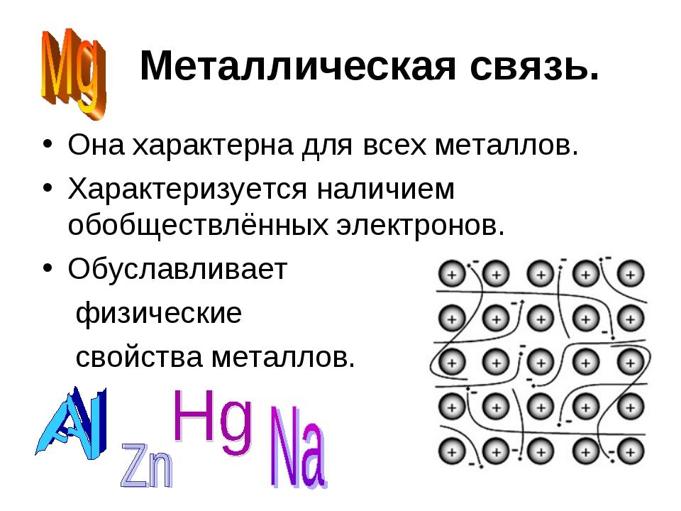 Металлическая связь. Она характерна для всех металлов. Характеризуется наличи...