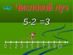 5-2 =3