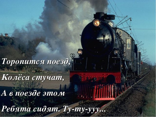 Торопится поезд, Колёса стучат, А в поезде этом Ребята сидят. Ту-ту-ууу...