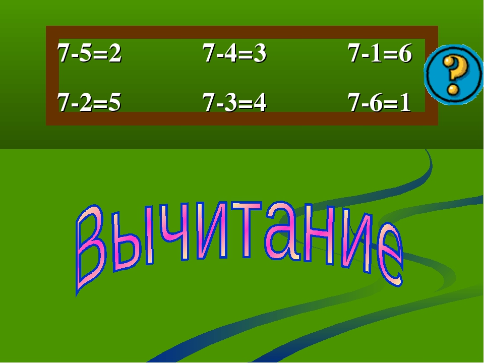 7-5=27-4=37-1=6 7-2=57-3=47-6=1
