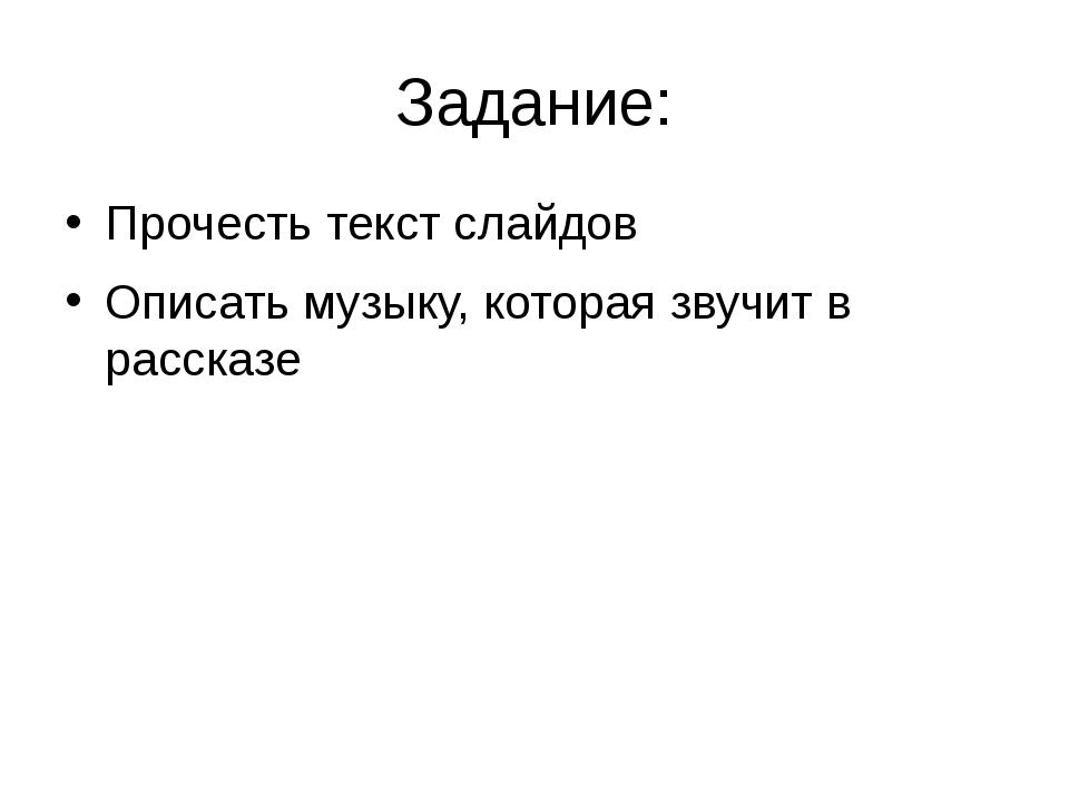 Задание: Прочесть текст слайдов Описать музыку, которая звучит в рассказе