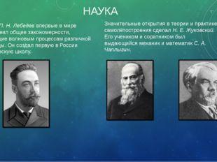 НАУКА Физик П. Н. Лебедев впервые в мире установил общие закономерности, прис