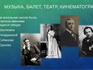 МУЗЫКА, БАЛЕТ, ТЕАТР, КИНЕМАТОГРАФ Русская вокальная школа была представлена