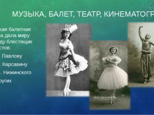 МУЗЫКА, БАЛЕТ, ТЕАТР, КИНЕМАТОГРАФ Русская балетная школа дала миру плеяду бл