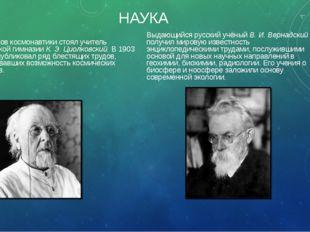 НАУКА У истоков космонавтики стоял учитель калужской гимназии К. Э. Циолковск