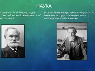 НАУКА Русский физиолог И. П. Павлов создал учение о высшей нервной деятельнос