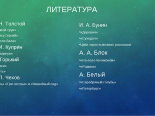 ЛИТЕРАТУРА Л. Н. Толстой «Живой труп» «Отец Сергий» «После бала» А. И. Куприн