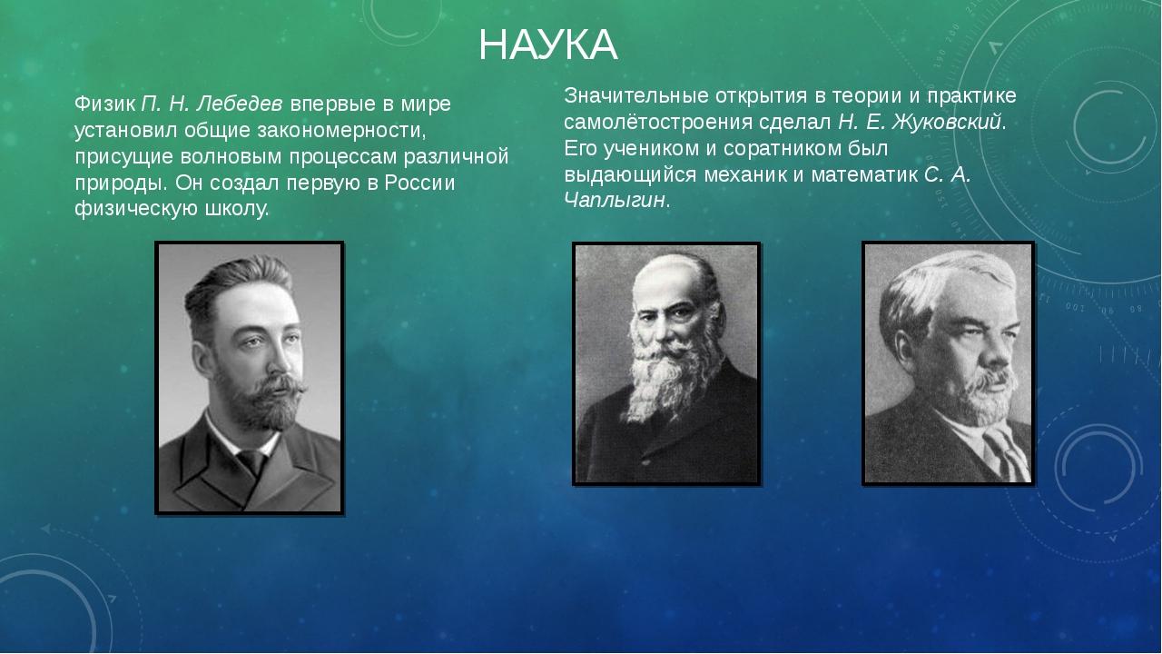 НАУКА Физик П. Н. Лебедев впервые в мире установил общие закономерности, прис...