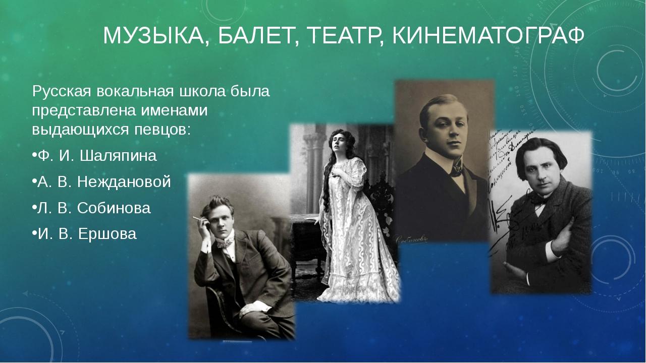 МУЗЫКА, БАЛЕТ, ТЕАТР, КИНЕМАТОГРАФ Русская вокальная школа была представлена...
