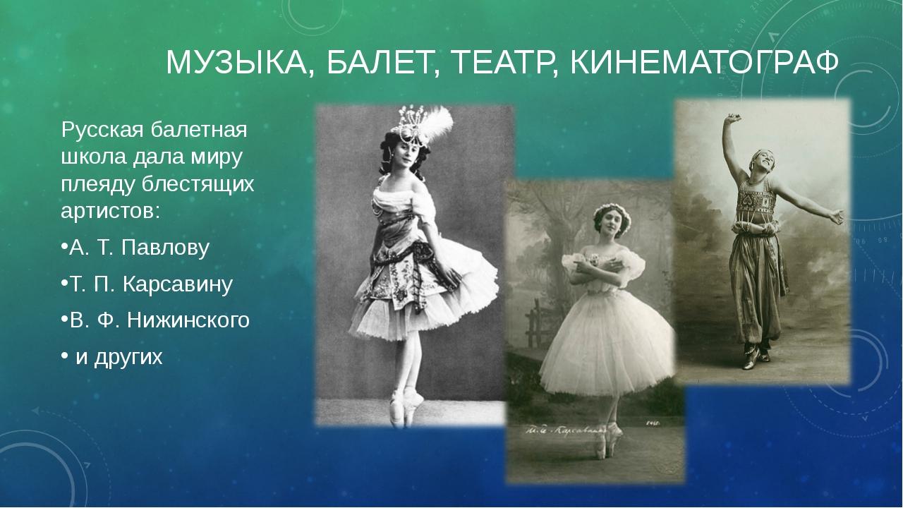 МУЗЫКА, БАЛЕТ, ТЕАТР, КИНЕМАТОГРАФ Русская балетная школа дала миру плеяду бл...
