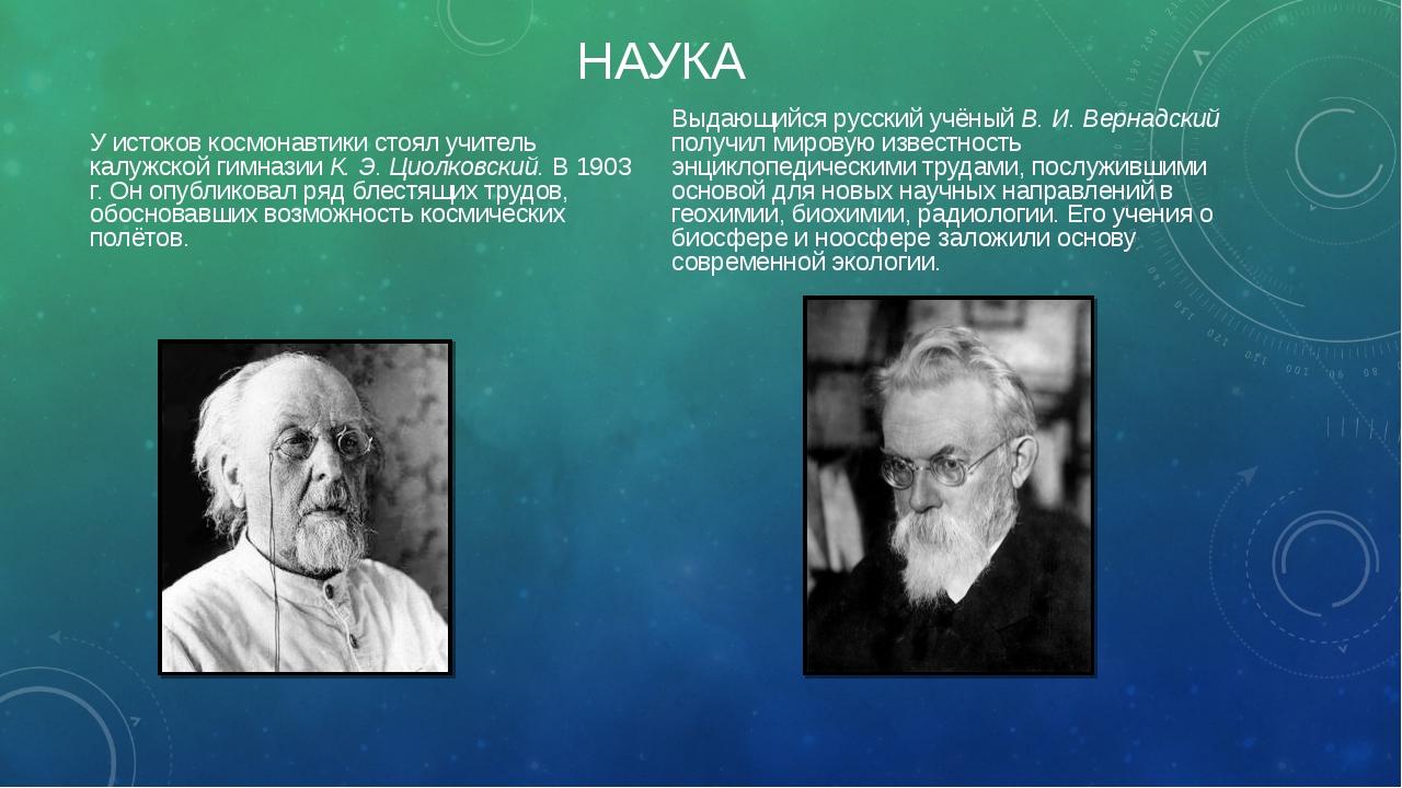 НАУКА У истоков космонавтики стоял учитель калужской гимназии К. Э. Циолковск...
