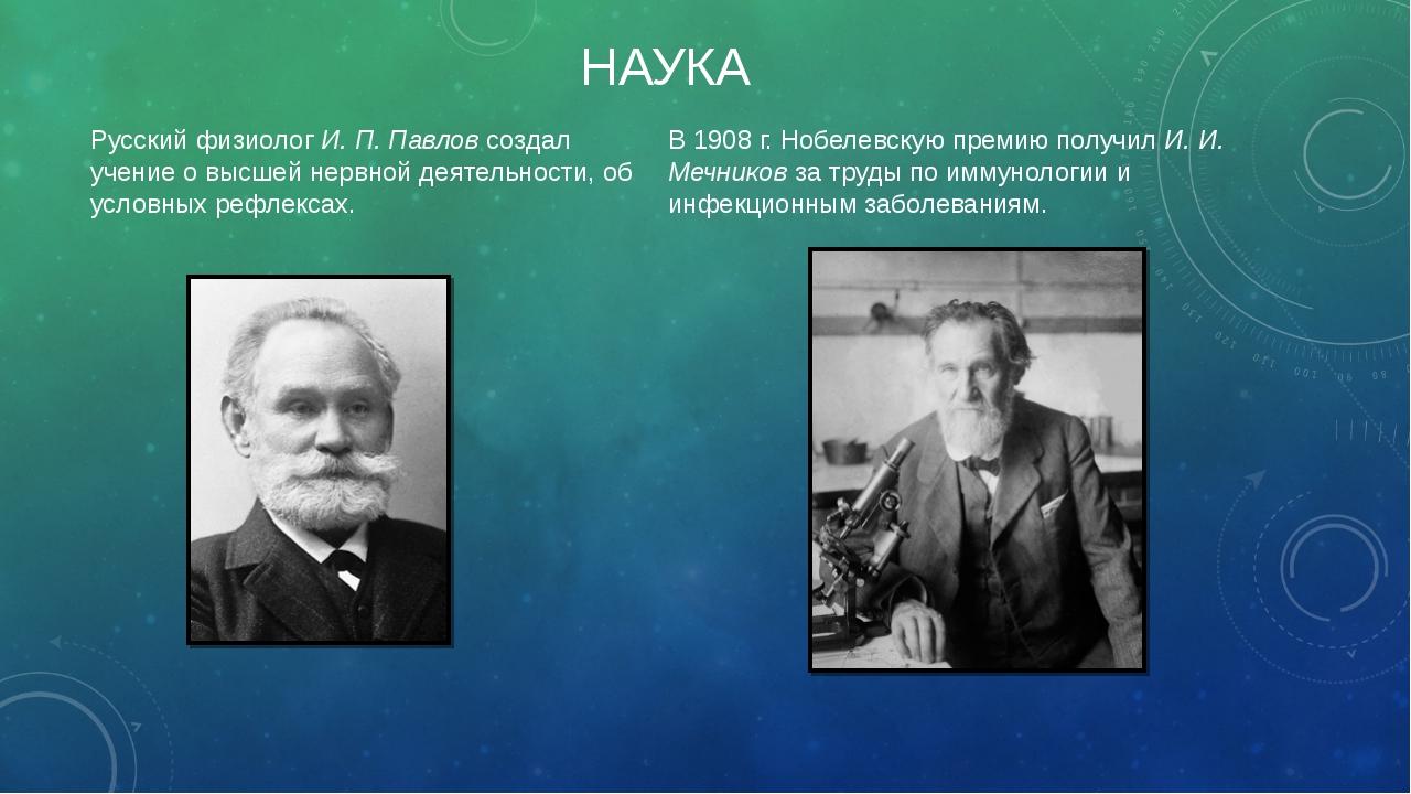 НАУКА Русский физиолог И. П. Павлов создал учение о высшей нервной деятельнос...