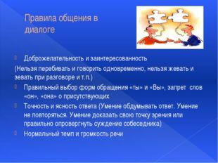 Правила общения в диалоге Доброжелательность и заинтересованность (Нельзя пер