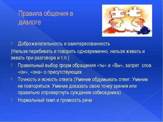 Правила общения в диалоге Доброжелательность и заинтересованность (Нельзя пер...