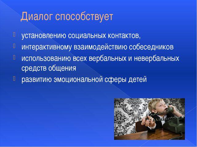Диалог способствует установлению социальных контактов, интерактивному взаимод...