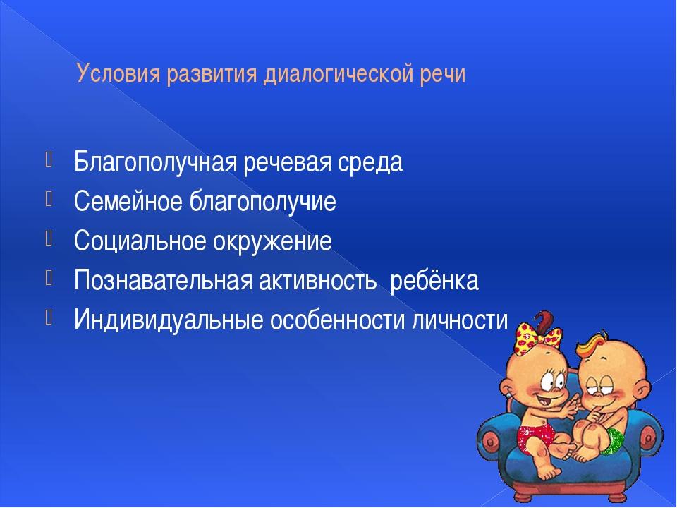 Условия развития диалогической речи Благополучная речевая среда Семейное благ...