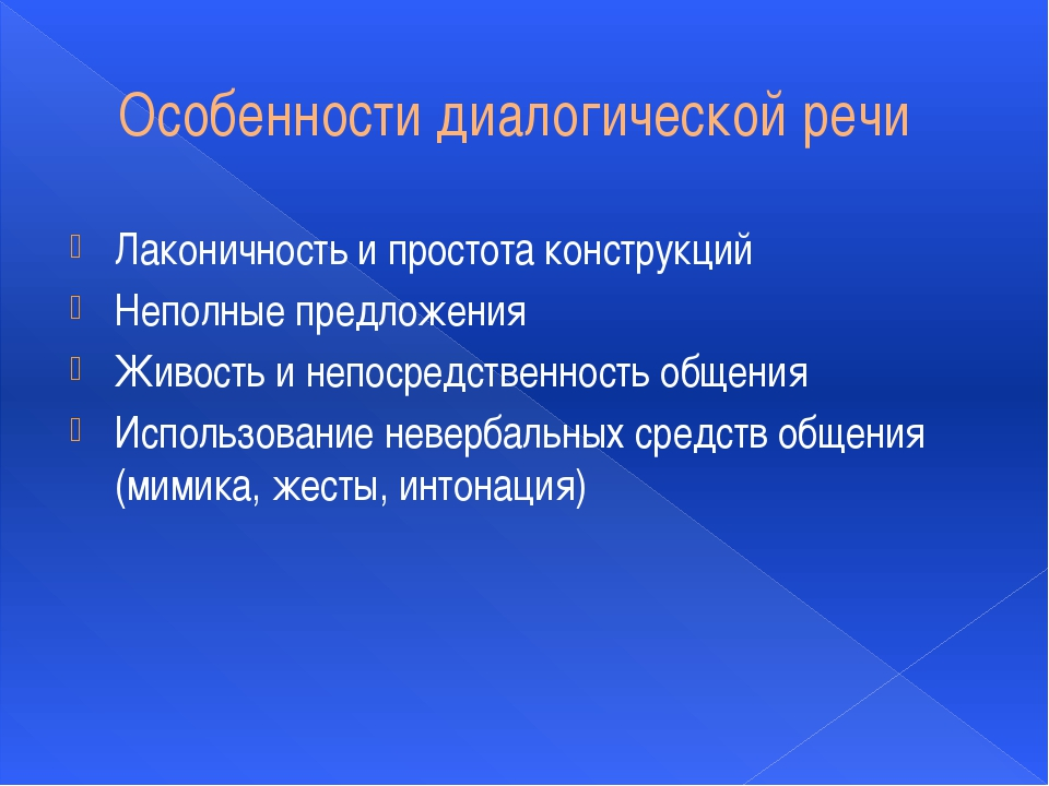 Особенности диалогической речи Лаконичность и простота конструкций Неполные п...