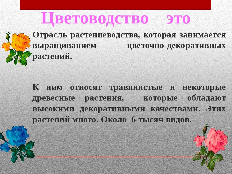 Отрасль растениеводства, которая занимается выращиванием цветочно-декоративны...