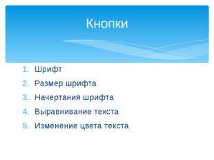 Шрифт Размер шрифта Начертания шрифта Выравнивание текста Изменение цвета тек
