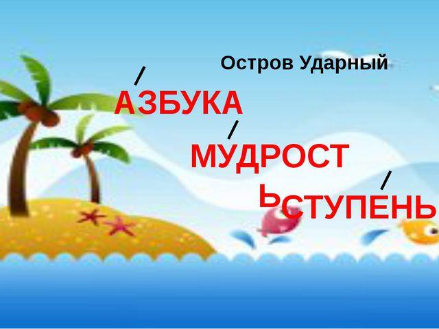 Остров Ударный АЗБУКА МУДРОСТЬ СТУПЕНЬКА