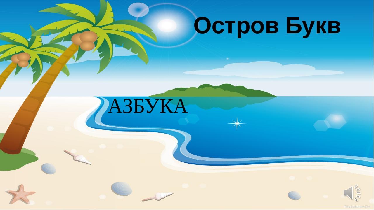 Остров Букв АЗБУКА