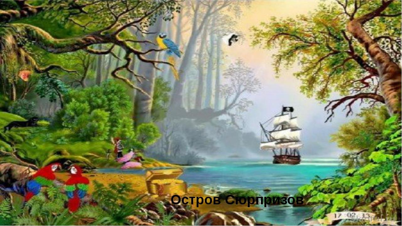 Остров Сюрпризов