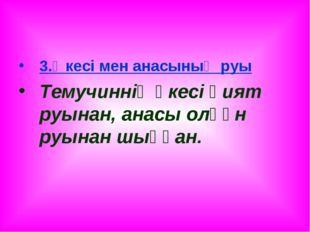 3.Әкесі мен анасының руы Темучиннің әкесі қият руынан, анасы олқұн руынан шық