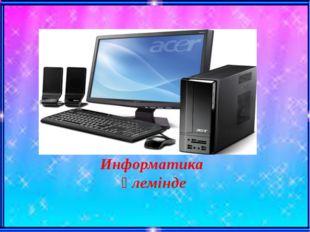 Информатика әлемінде