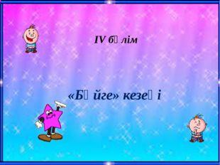 «Бәйге» кезеңі ІV бөлім
