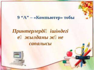 """Принтерлердің ішіндегі ең жылдамы және сапалысы 9 """"А"""" – «Компьютер» тобы"""