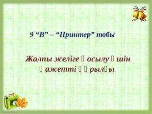 """Дыбыс жазу құрылғысы 9 """"В"""" – """"Принтер"""" тобы"""