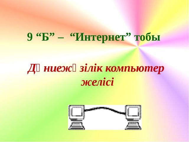"""Компьютер ауруы 9 """"Б"""" – """"Интернет"""" тобы"""