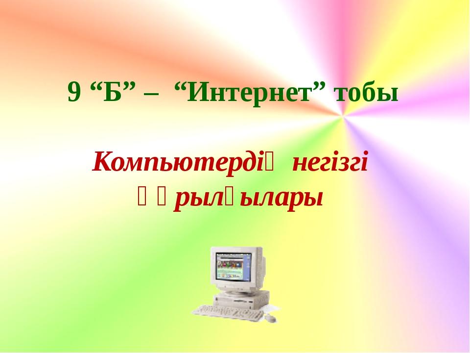 """Windows сөзінің қазақша аудармасы? 9 """"Б"""" – """"Интернет"""" тобы"""