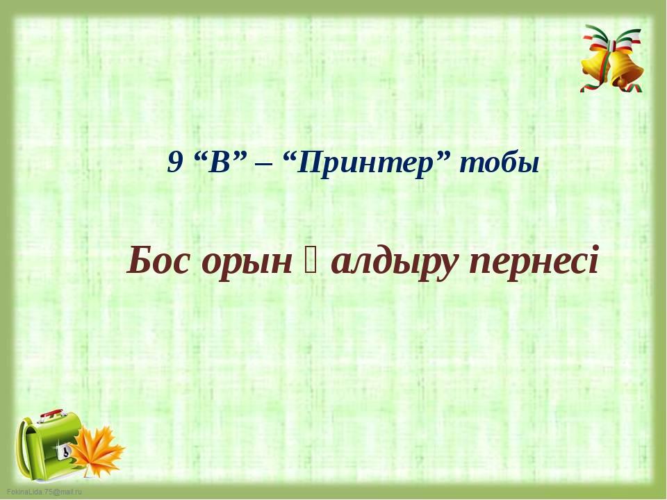 """Стандартты программалар 9 """"В"""" – """"Принтер"""" тобы"""