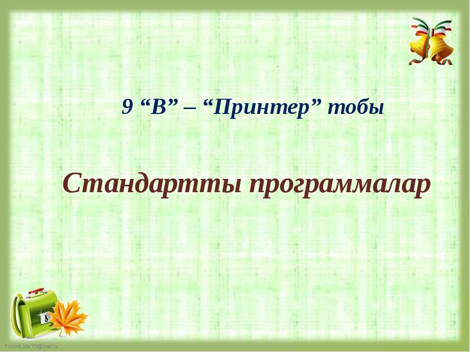 """Ақпарат сөзі қай тілден шыққан 9 """"В"""" – """"Принтер"""" тобы"""