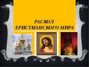 РАСКОЛ ХРИСТИАНСКОГО МИРА