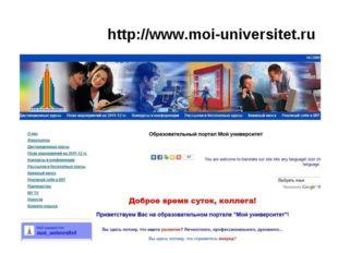 http://www.moi-universitet.ru
