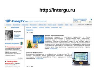 http://intergu.ru