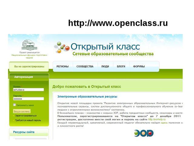 http://www.openclass.ru