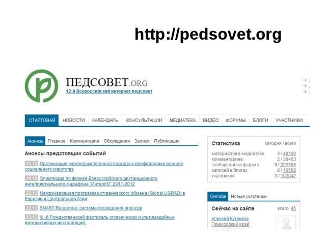 http://pedsovet.org