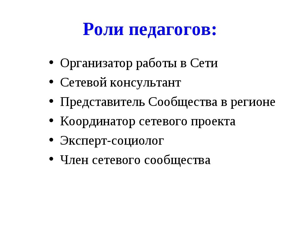 Роли педагогов: Организатор работы в Сети Сетевой консультант Представитель С...