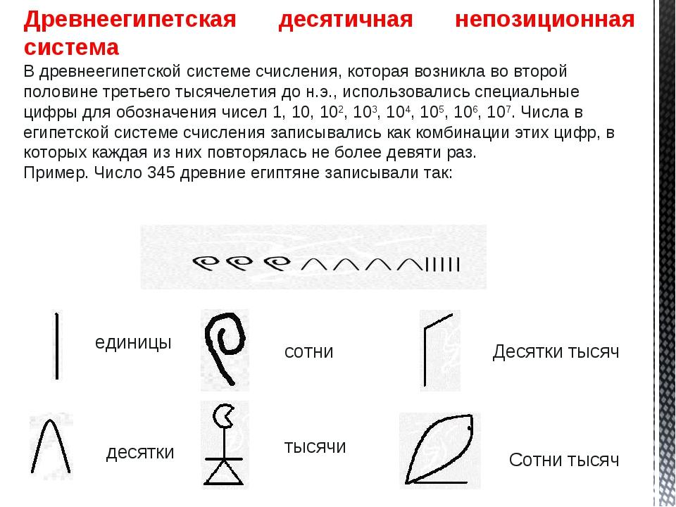 Древнеегипетская десятичная непозиционная система В древнеегипетской системе...