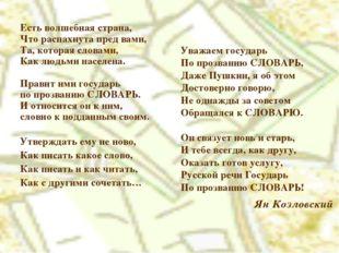 Уважаем государь По прозванию СЛОВАРЬ, Даже Пушкин, я об этом Достоверно гов