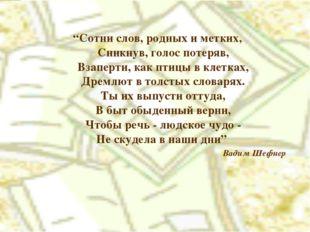 """""""Сотни слов, родных и метких, Сникнув, голос потеряв, Взаперти, как птицы в к"""