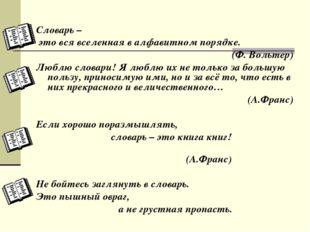 Словарь – это вся вселенная в алфавитном порядке. (Ф. Вольтер) Люблю словари