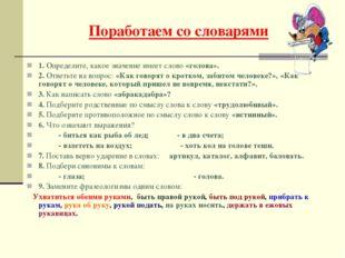 Поработаем со словарями 1. Определите, какое значение имеет слово «голова». 2