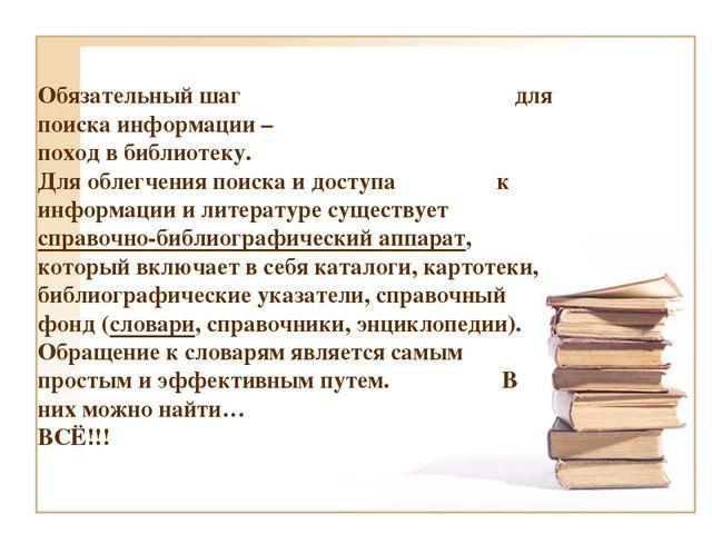 Обязательный шаг для поиска информации – поход в библиотеку. Для облегчения п...