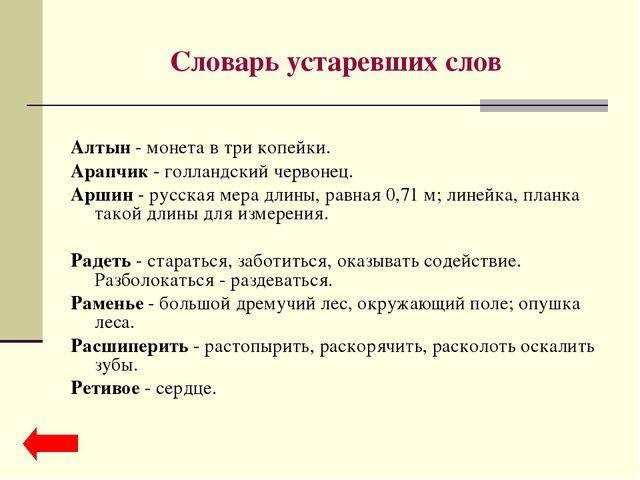 Словарь устаревших слов Алтын - монета в три копейки. Арапчик - голландский ч...