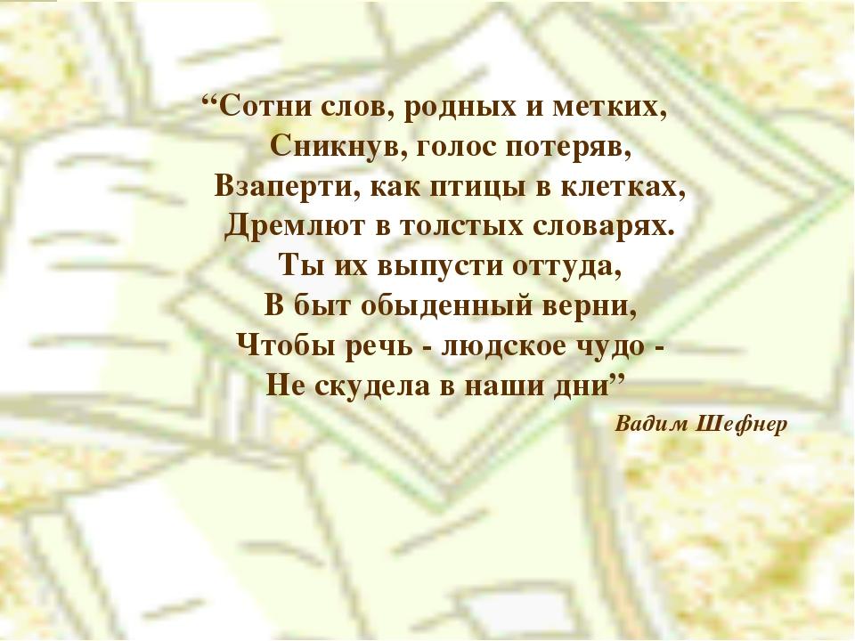 """""""Сотни слов, родных и метких, Сникнув, голос потеряв, Взаперти, как птицы в к..."""