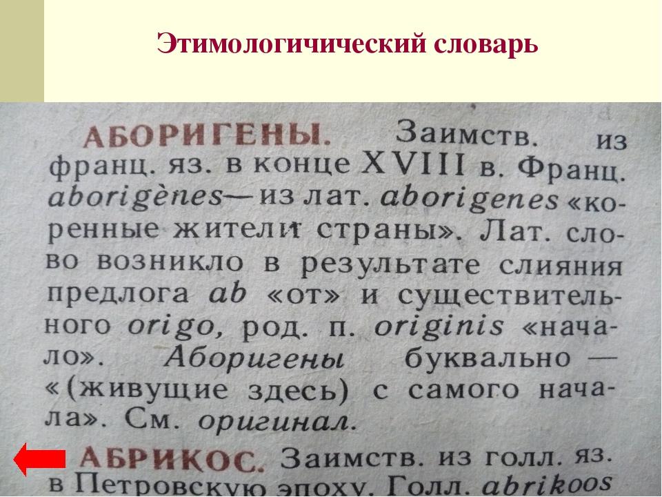Этимологичический словарь